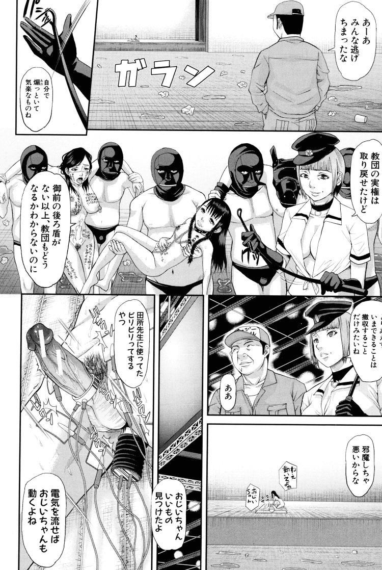 淫脳改造プログラム 肛福家族 姦尻編 後編_00012