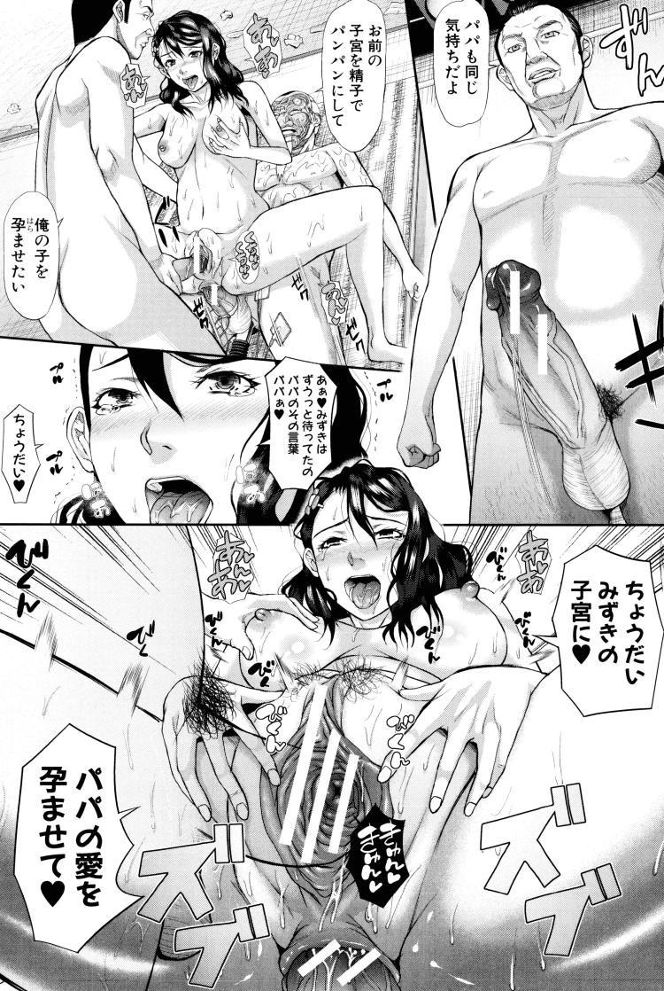 淫脳改造プログラム 肛福家族 姦尻編 後編_00015