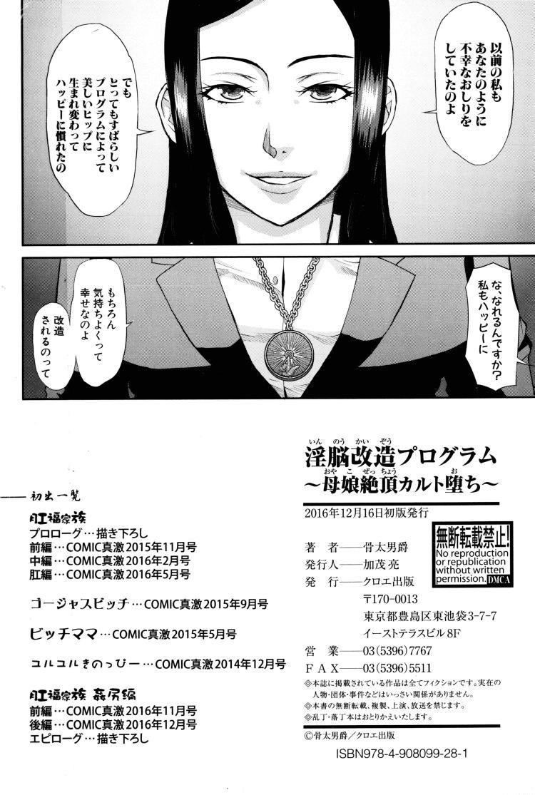 淫脳改造プログラム 肛福家族 姦尻編 後編_00030