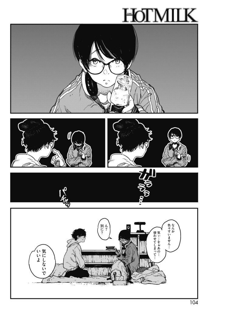 日陰の糸_00006