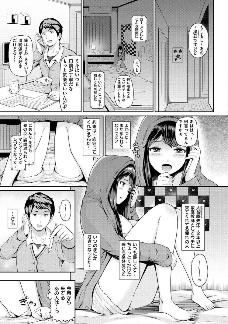 寝取りカテキョ_00003