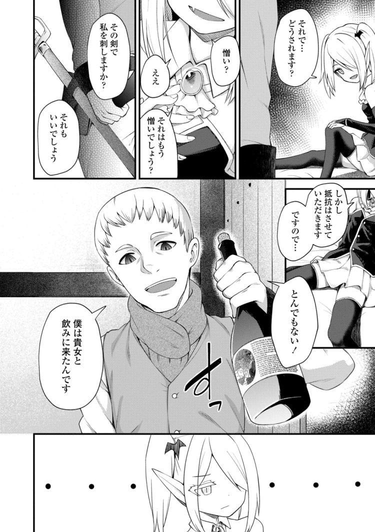 廃忘ノクターン_00004
