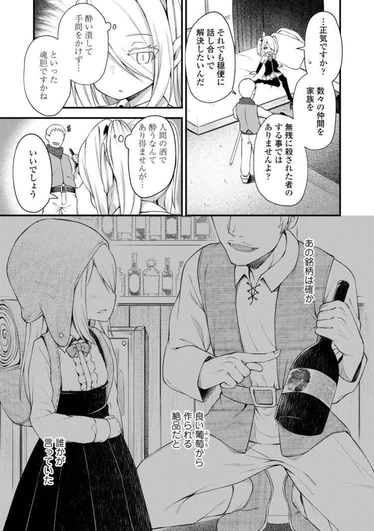 廃忘ノクターン_00005