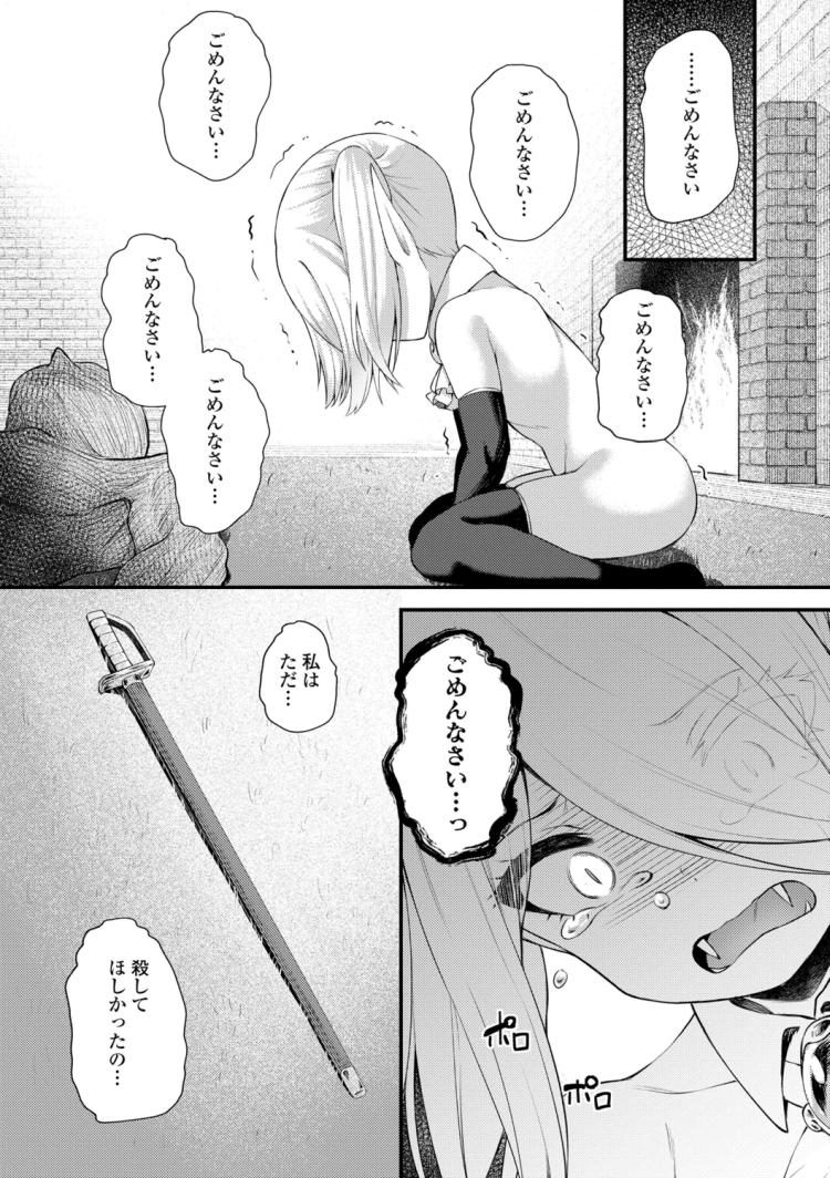 廃忘ノクターン_00024