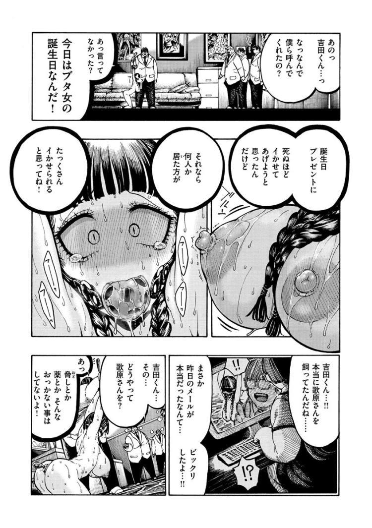 豚とプレゼント_00007