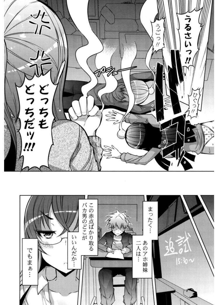 教室でちょめちょめ_00002