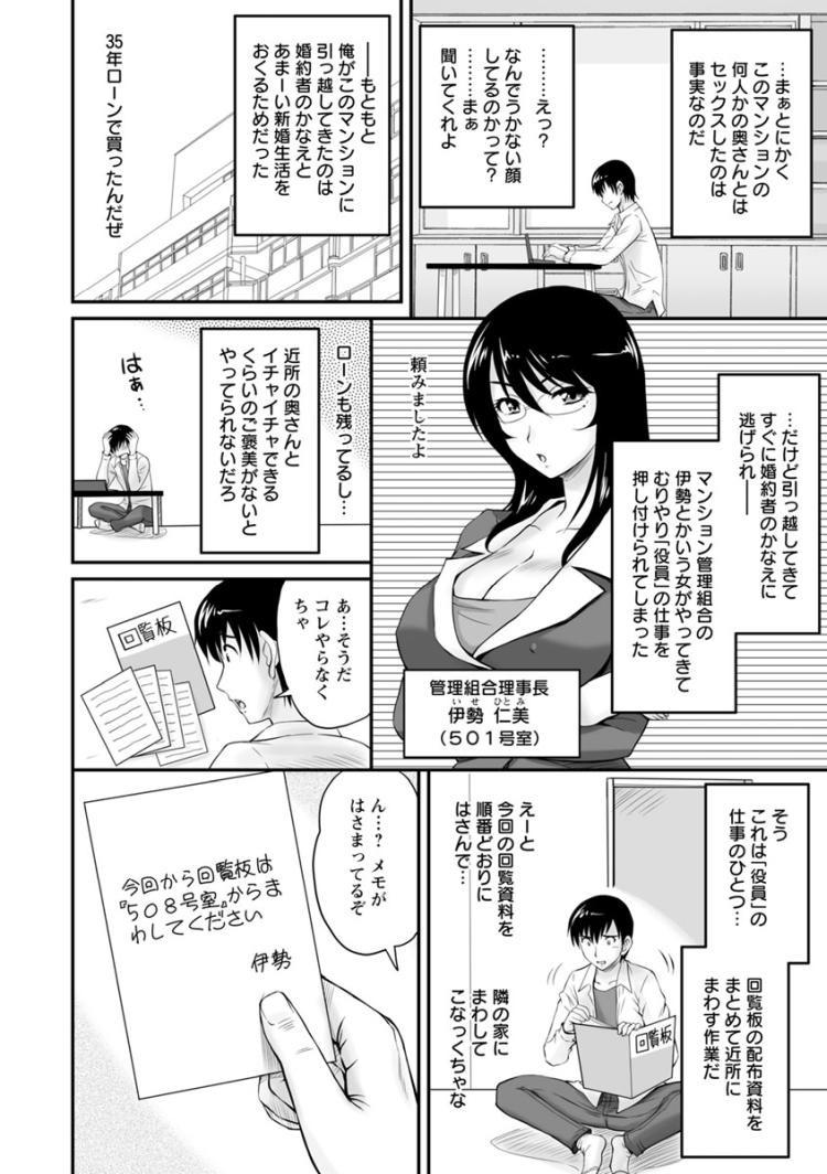団地妻の誘惑 第6話 名器の未亡人_00006