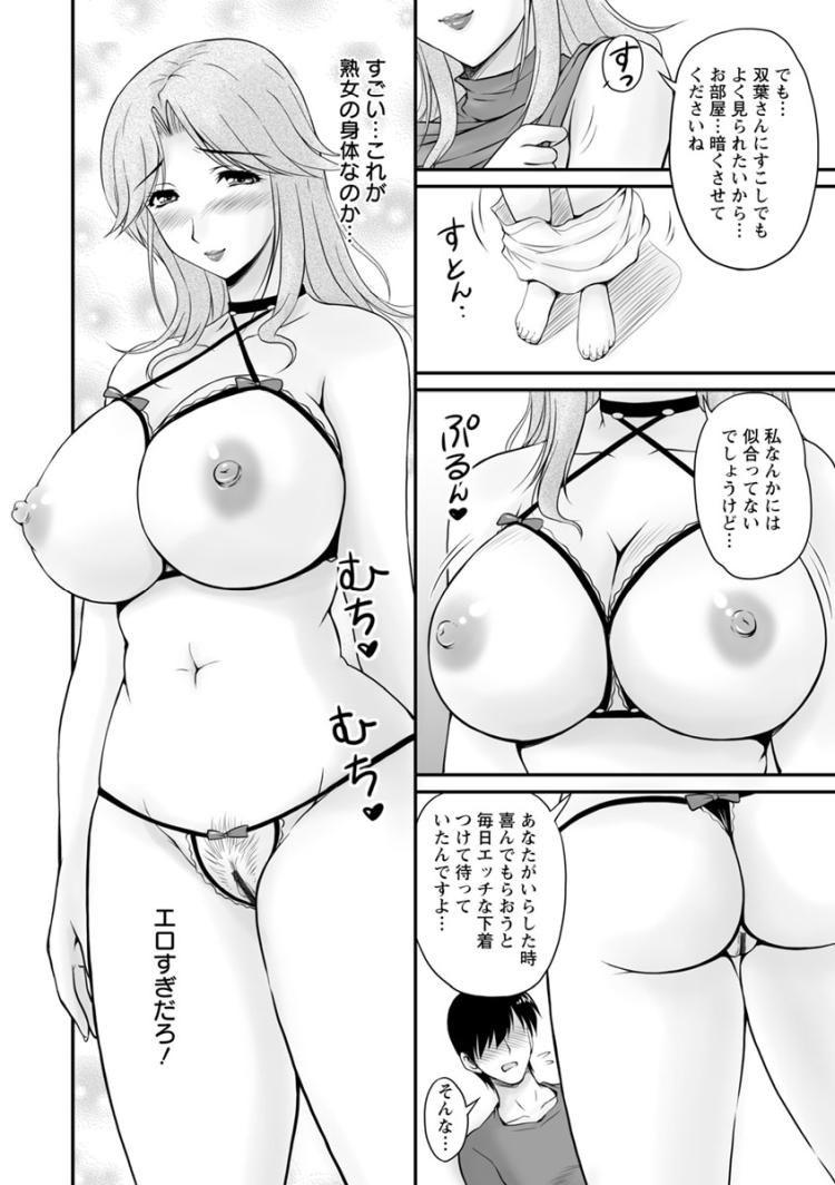 団地妻の誘惑 第6話 名器の未亡人_00014