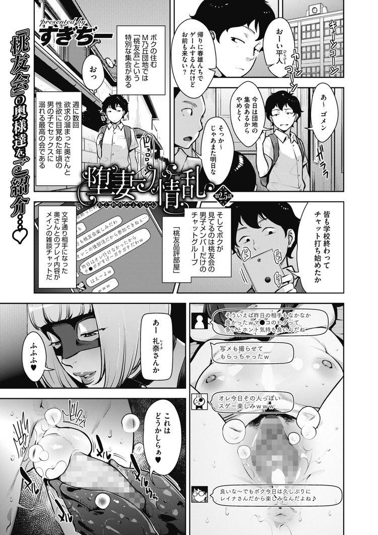 堕落妻情乱_00001