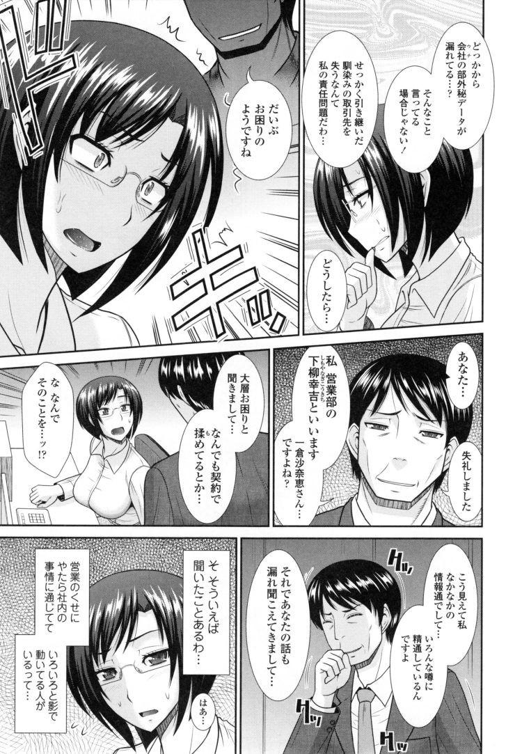 ナイショのお仕事_00003