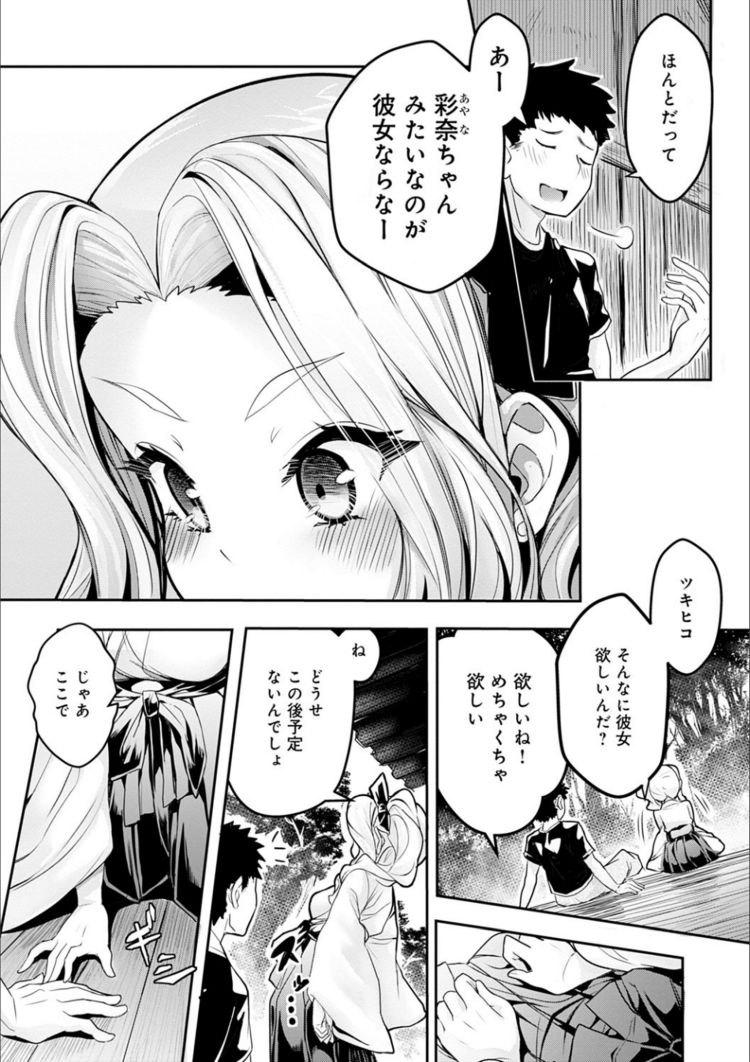 結んで愛縁_00003