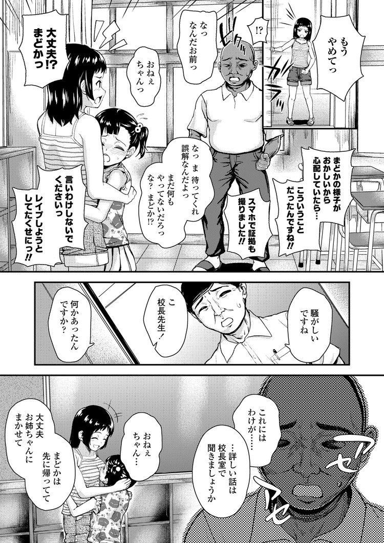 姉妹愛_00003