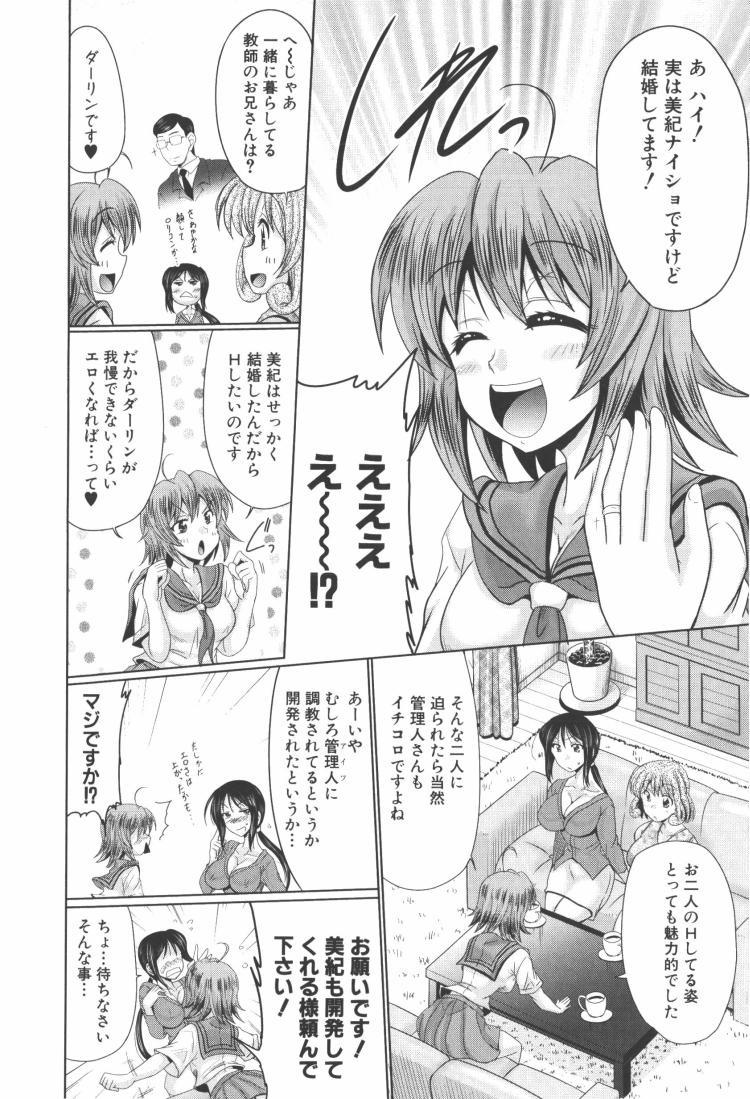 にゅぷ妻‼~牝穴開発倶楽部~第三話【最終話】_00004