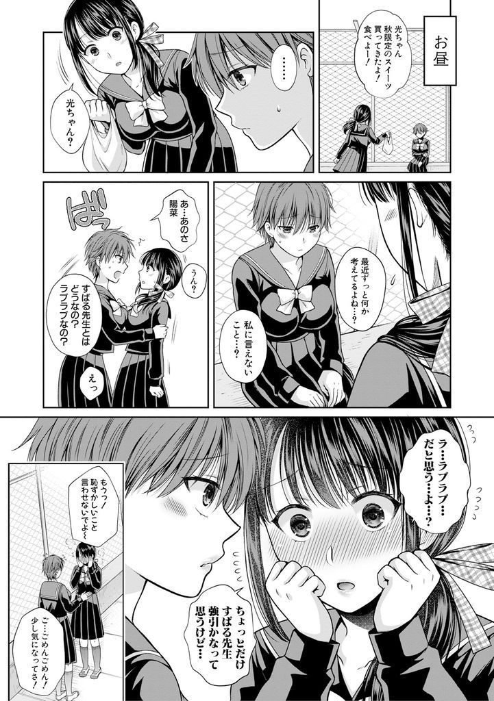 恋に堕ちて 第3話_00003