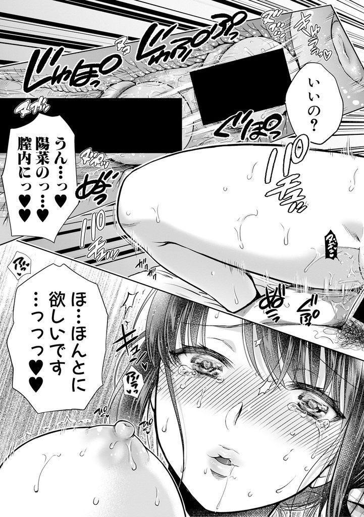 恋に堕ちて 第3話_00021