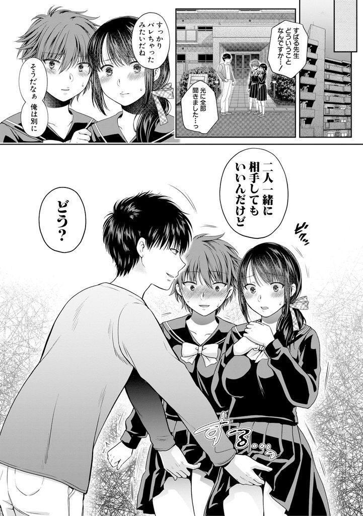 恋に堕ちて 第3話_00028