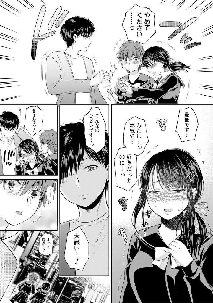 恋に堕ちて 第3話_00029