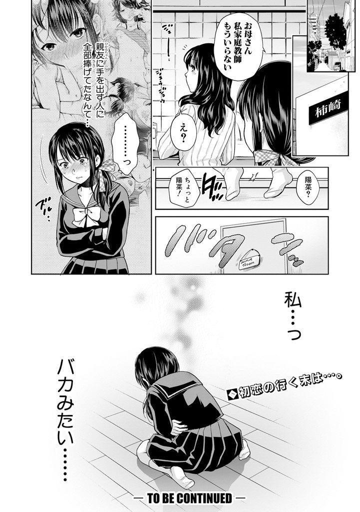 恋に堕ちて 第3話_00030
