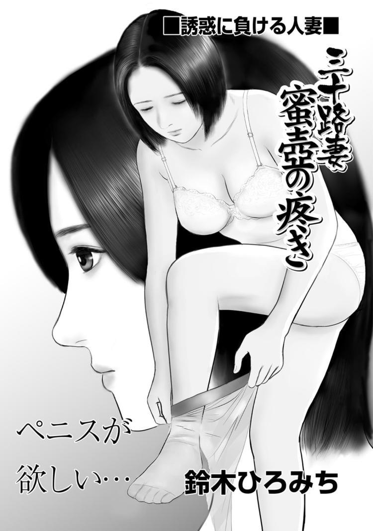 三十路妻 蜜壺の疼き_00001