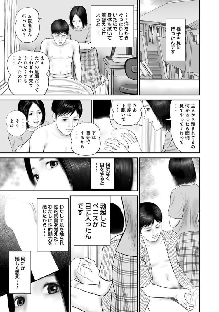 三十路妻 蜜壺の疼き_00005