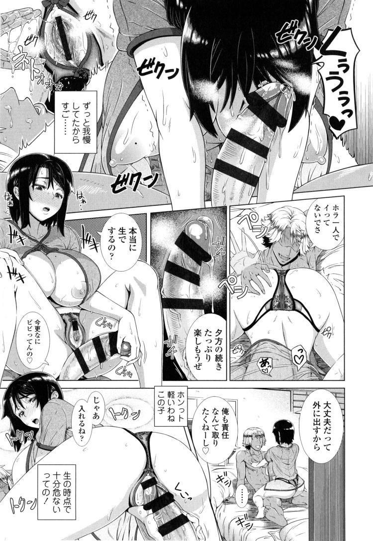 ヒトヅマライフ ワンタイムギャル 後編_00015