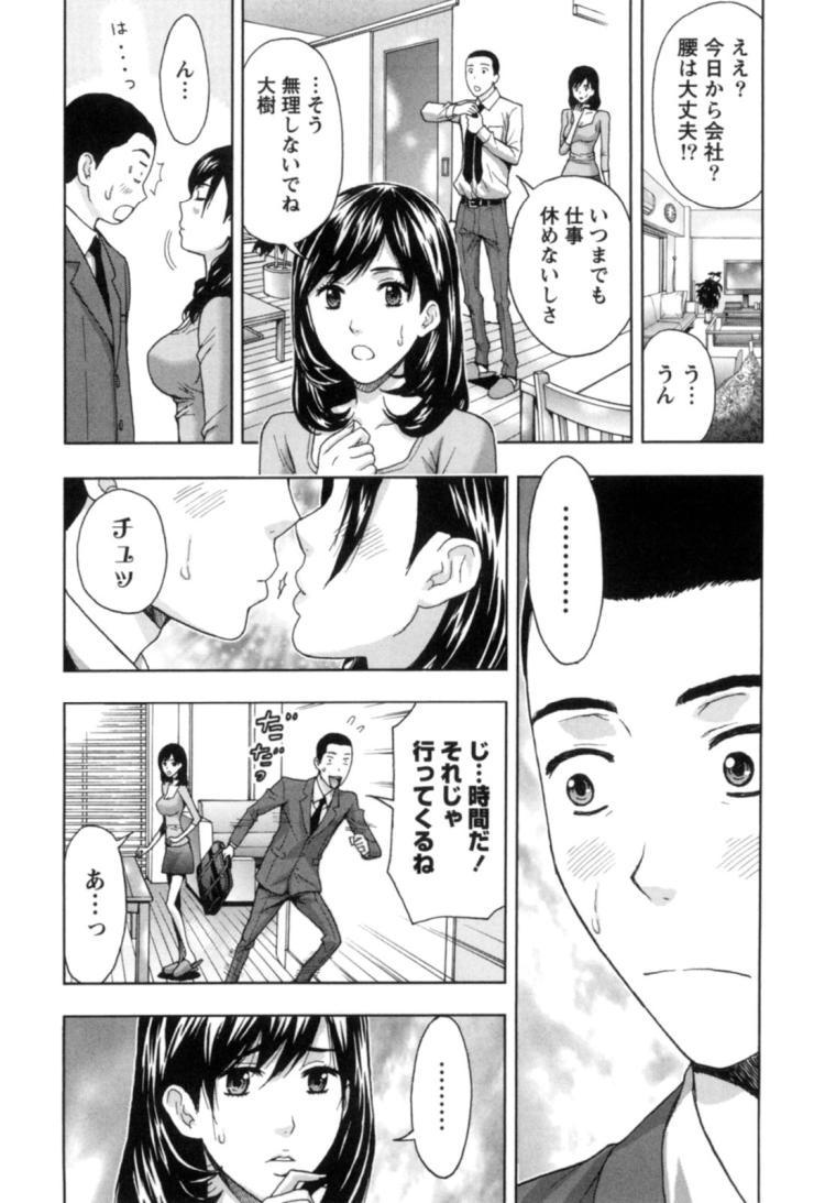 新妻さんと甘い夜_00005
