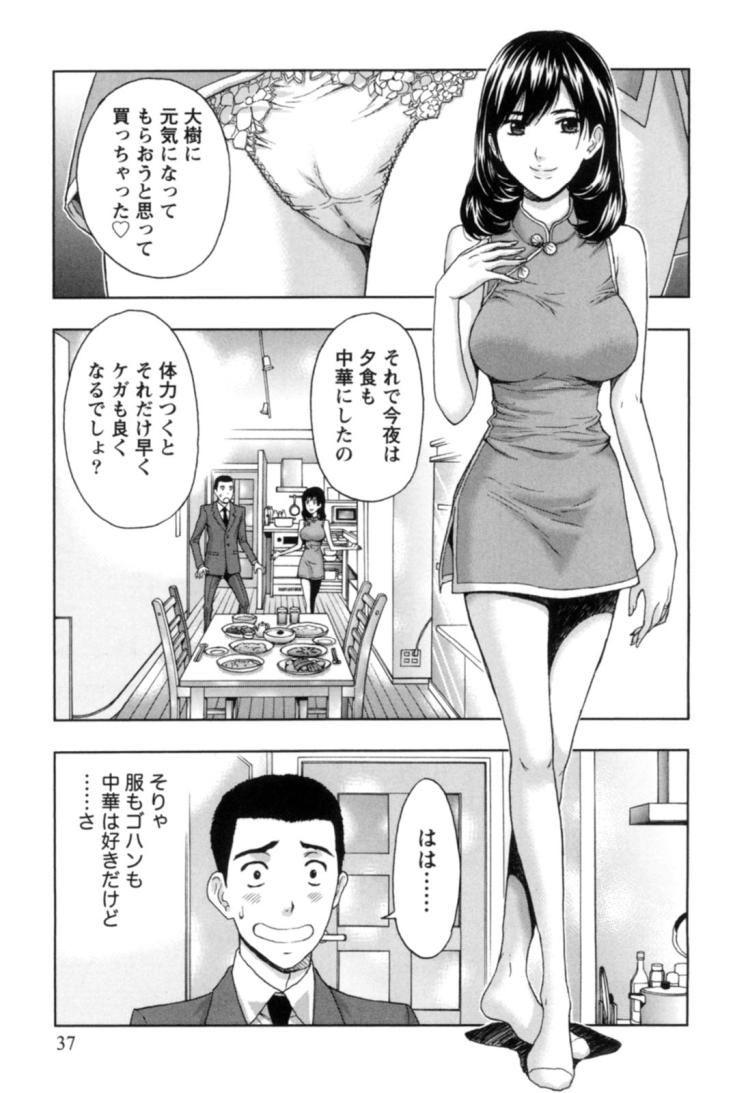 新妻さんと甘い夜_00009