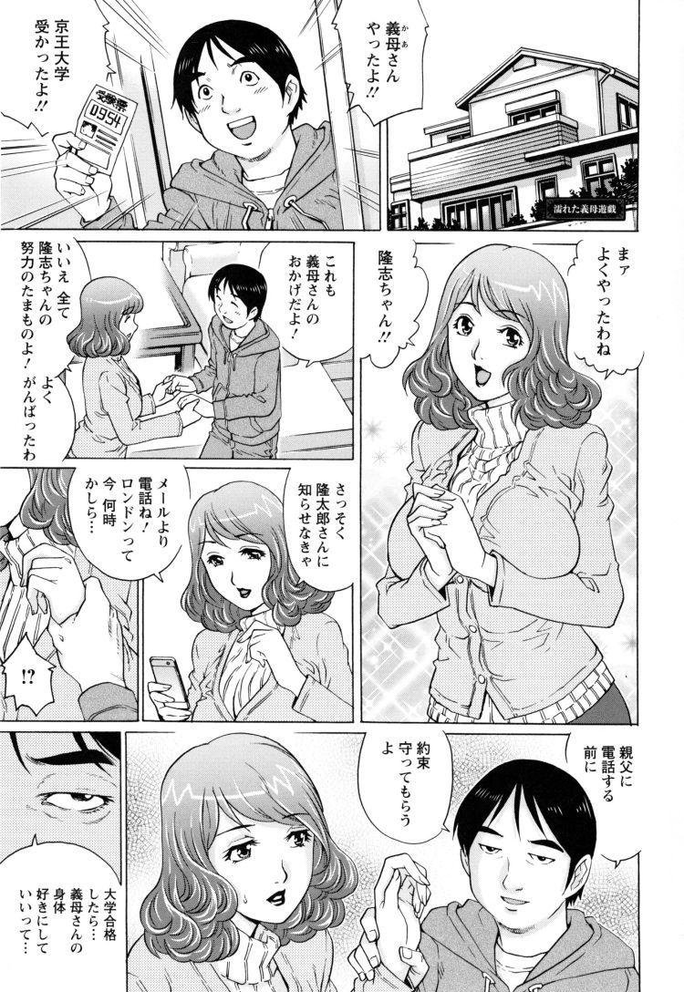 濡れた義母遊戯_00001