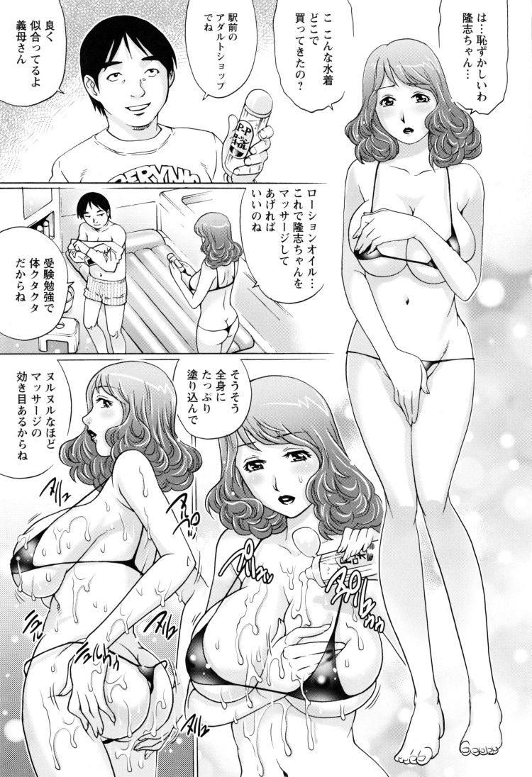 濡れた義母遊戯_00003
