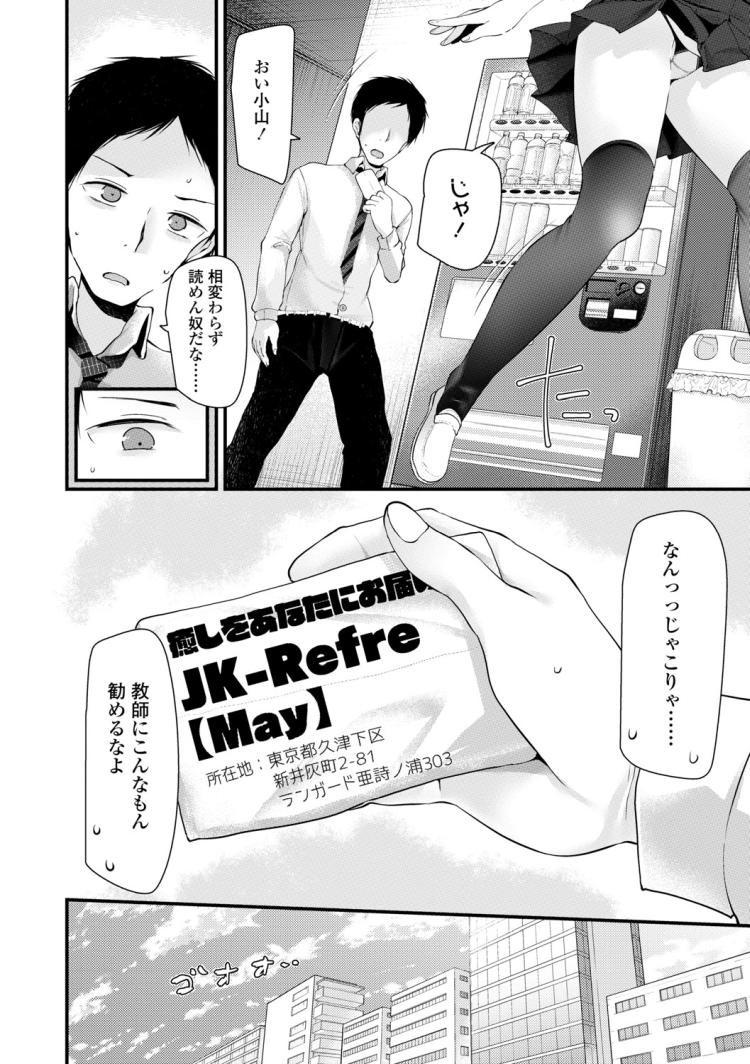 JK-Refre_00004