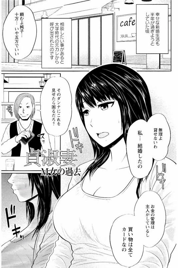 貞淑妻 M女の過去_00001