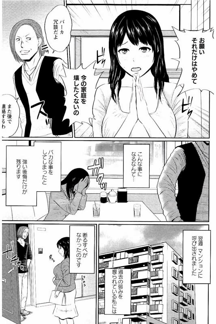 貞淑妻 M女の過去_00007