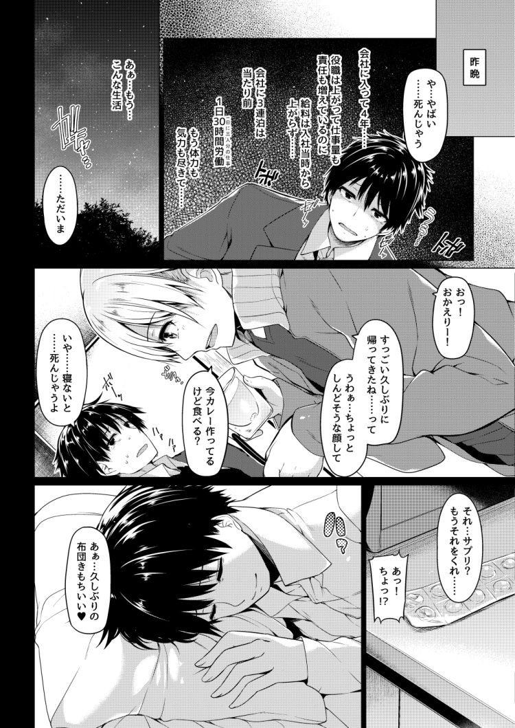 三食昼寝付きTS_00002