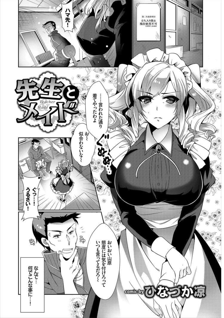 先生とメイド_00001