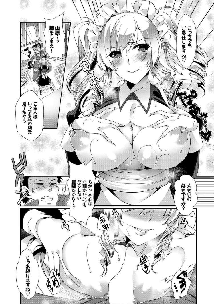 先生とメイド_00008
