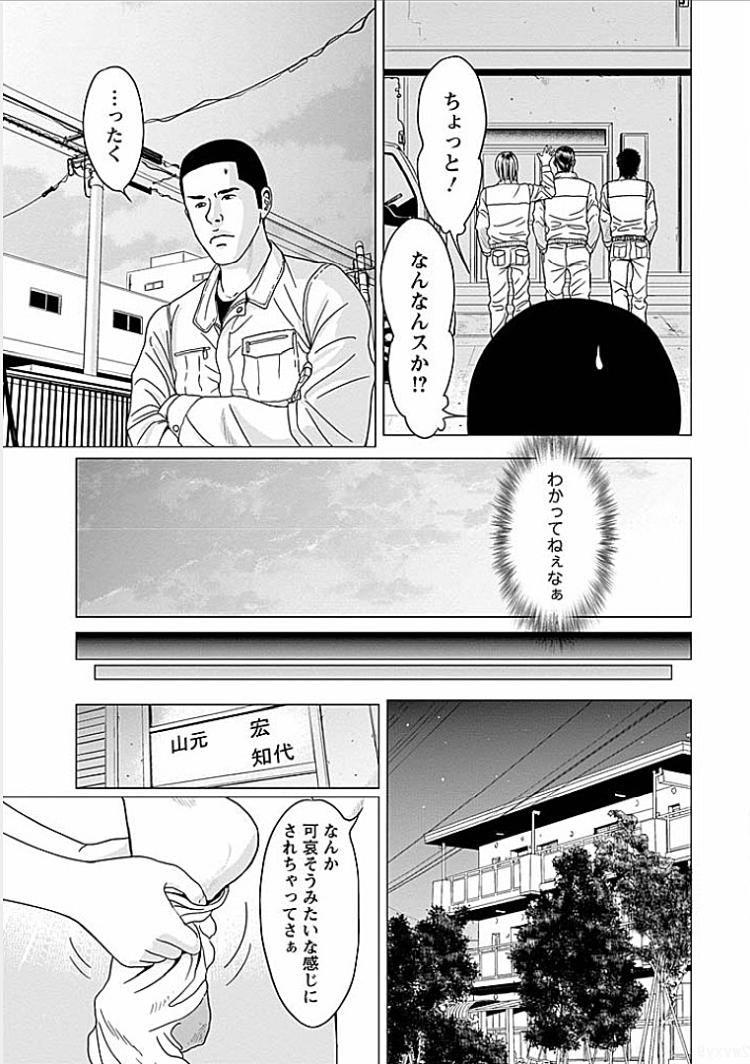 知代さんがイイ_00005
