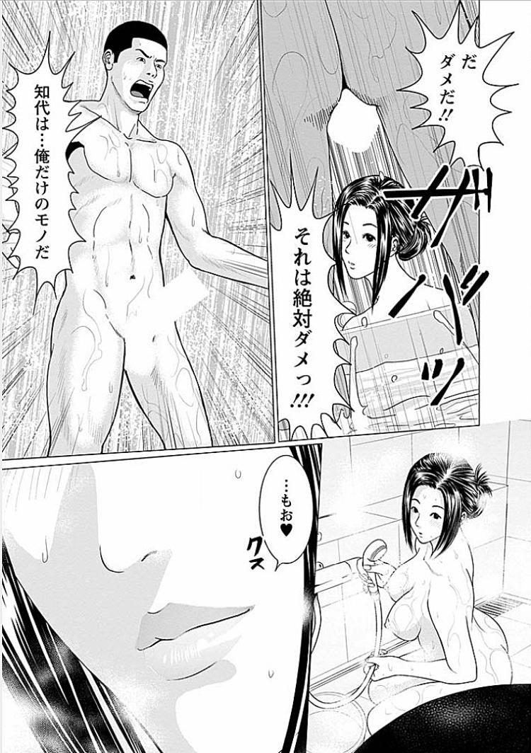 知代さんがイイ_00009