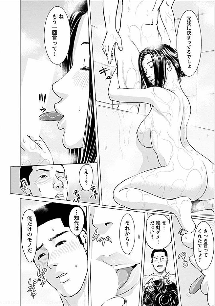 知代さんがイイ_00010