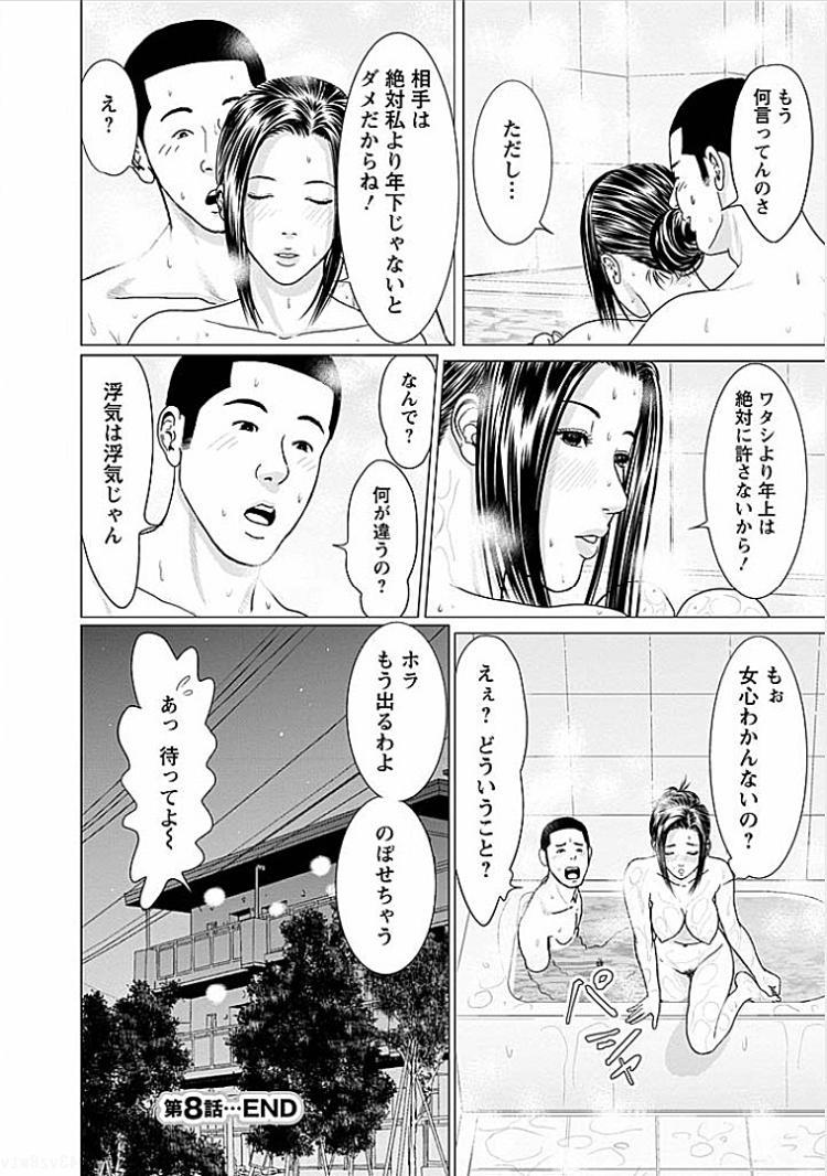 知代さんがイイ_00016