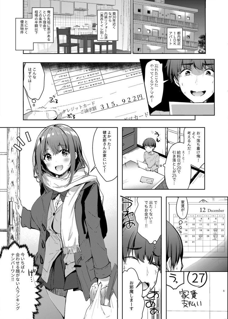 三食バブみつき大家さん(JK) 2_00001