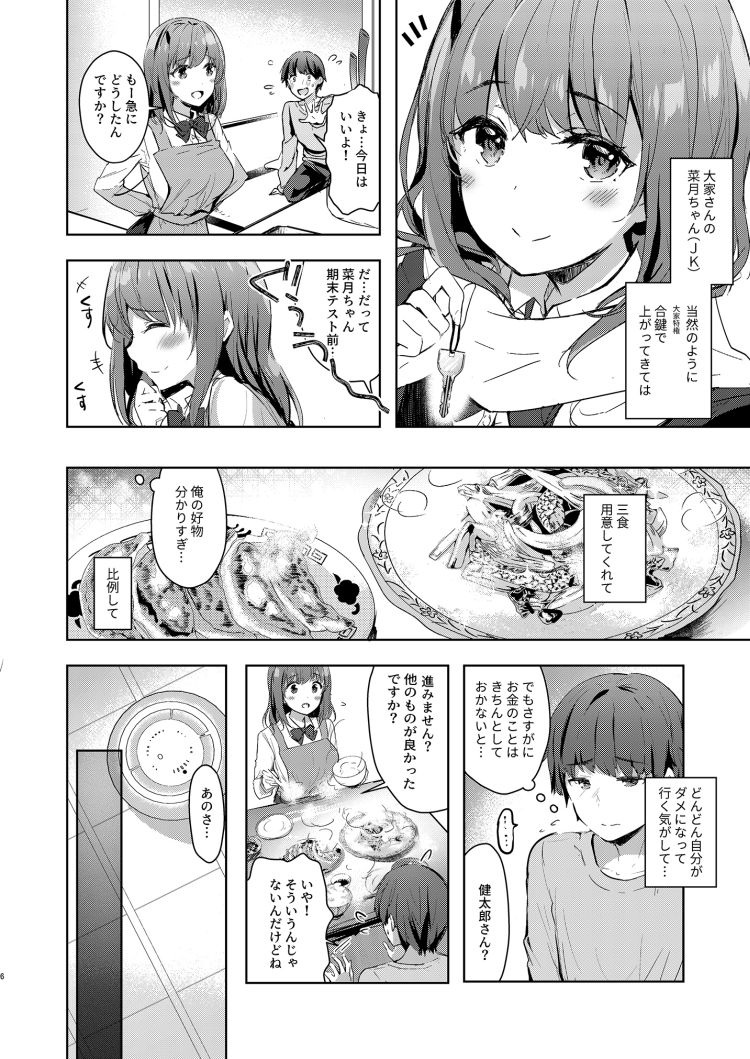 三食バブみつき大家さん(JK) 2_00002