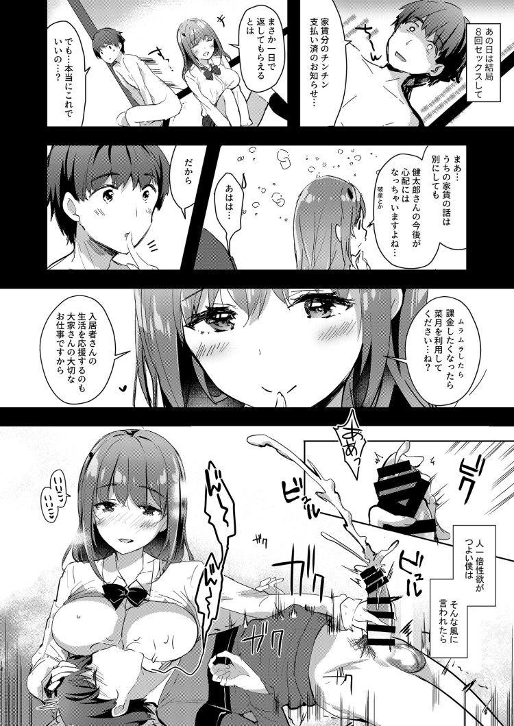 三食バブみつき大家さん(JK) 2_00010