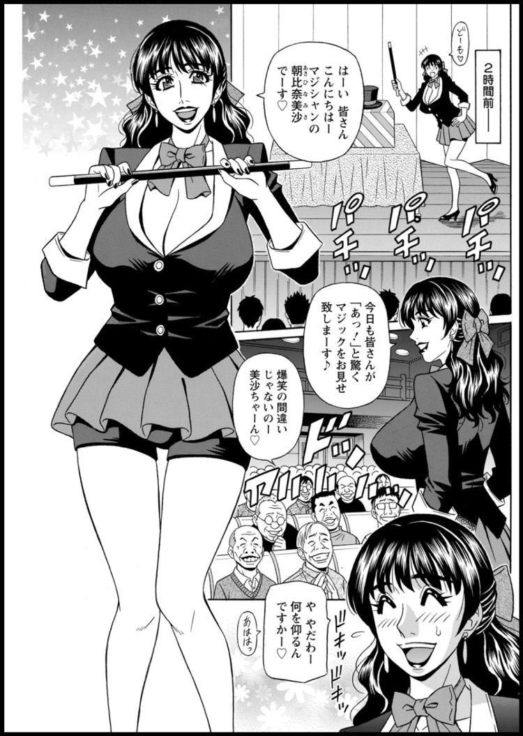 マジシャンとHな弟子_00005