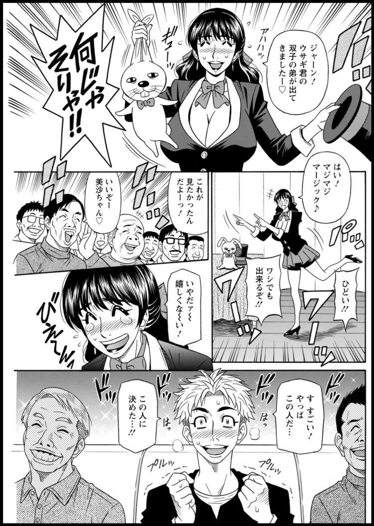 マジシャンとHな弟子_00007