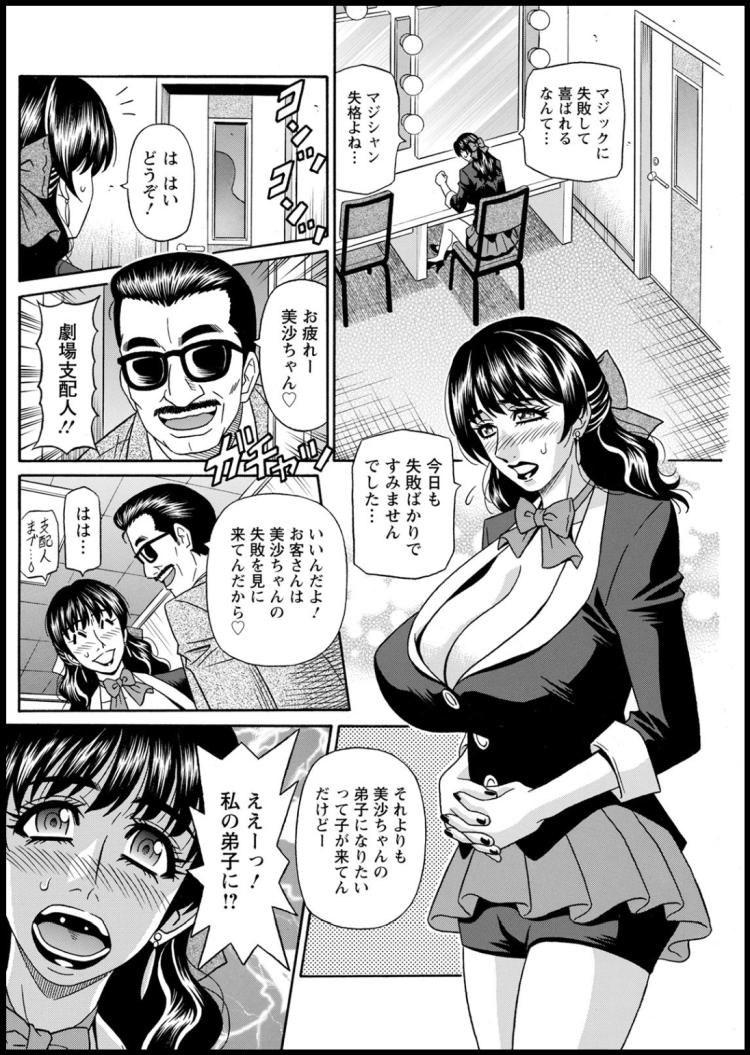 マジシャンとHな弟子_00008