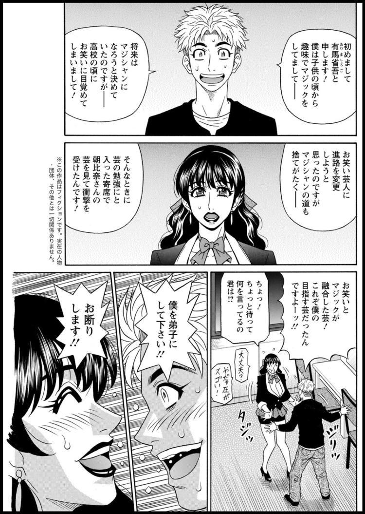 マジシャンとHな弟子_00009