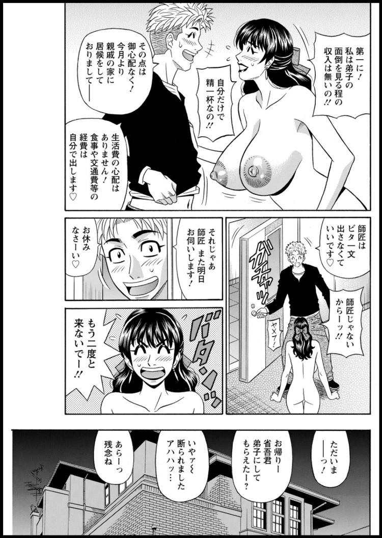 マジシャンとHな弟子_00019