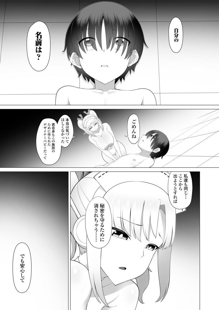 ジェネレイ太郎_00011