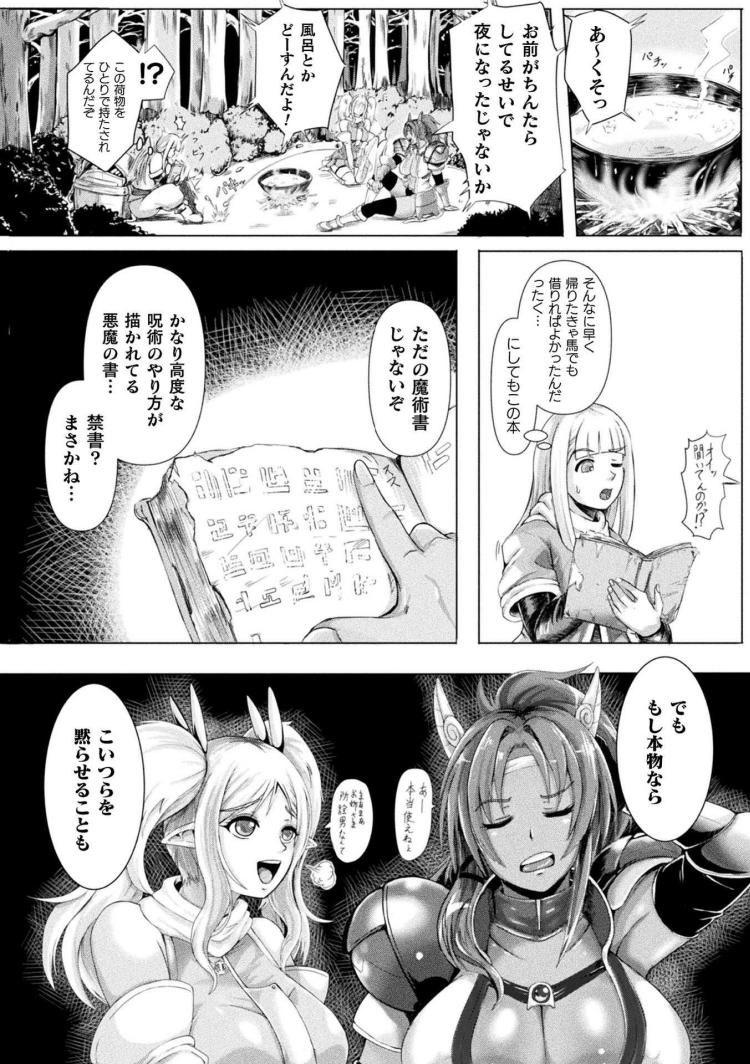 禁呪の玩具_00003