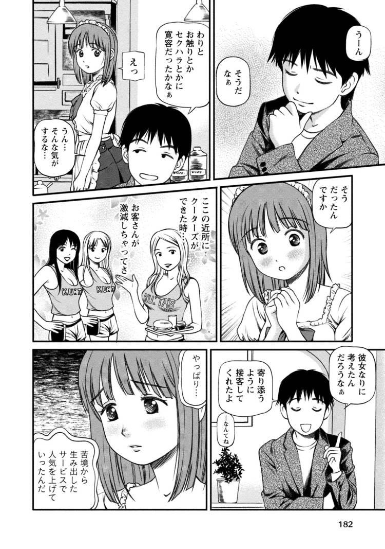 変身de変態_00008